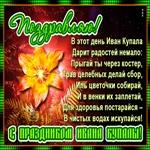 Праздник День Ивана Купалы!