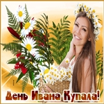 С Днём Ивана Купалы! Здоровья счастья и любви!