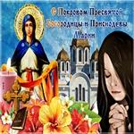 В Покров Пресвятой Богородицы желаю Божьего благословения!
